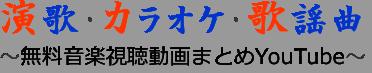 この画像は、このウエブサイト「演歌・カラオケ・歌謡曲 ~無料音楽視聴動画まとめYouTube~」のロゴマークです。