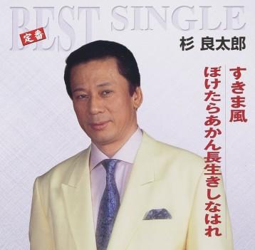 この画像は、このサイトの記事「杉良太郎 すきま風 無料音楽視聴動画まとめ YouTube」のイメージ写真画像として利用しています。