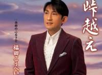 この画像は、このサイトの記事「福田こうへい 峠越え 無料音楽視聴動画まとめ YouTube」のイメージ写真画像として利用しています。