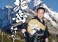 この画像は、このサイトの記事「細川たかし 北岳 無料音楽視聴動画まとめ YouTube」のイメージ写真画像として利用しています。