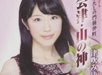この画像は、このサイトの記事「津吹みゆ 会津・山の神 無料音楽視聴動画まとめ YouTube」のイメージ写真画像として利用しています。