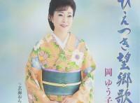 この画像は、このサイトの記事「岡ゆう子 ひえつき望郷歌 無料音楽視聴動画まとめ YouTube」のイメージ写真画像として利用しています。