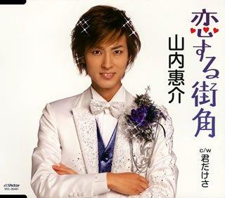 この画像は、このサイトの記事「山内惠介 恋する街角 無料音楽視聴動画まとめ YouTube」のイメージ写真画像として利用しています。