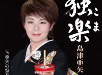 この画像は、このサイトの記事「島津亜矢 独楽(こま) 無料音楽視聴動画まとめ YouTube」のイメージ写真画像として利用しています。