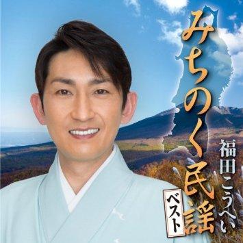 この画像は、このサイトの記事「福田こうへい 津軽じょんから節 無料音楽視聴動画まとめ YouTube」のイメージ写真画像として利用しています。