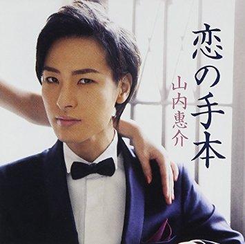 この画像は、このサイトの記事「山内惠介 恋の手本 無料音楽視聴動画まとめ YouTube」のイメージ写真画像として利用しています。