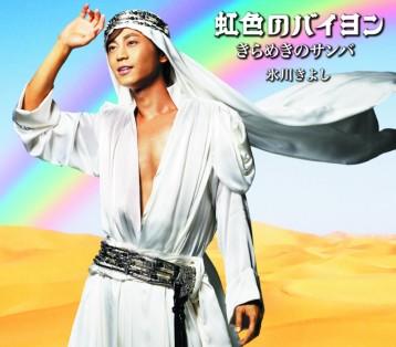 この画像は、このサイトの記事「氷川きよし 虹色のバイヨン 無料音楽視聴動画まとめ YouTube」のイメージ写真画像として利用しています。