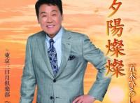 この画像は、このサイトの記事「五木ひろし 夕陽燦燦 無料音楽視聴動画まとめ YouTube」のイメージ写真画像として利用しています。