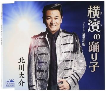 この画像は、このサイトの記事「北川大介 哀愁の街 無料音楽視聴動画まとめ YouTube」のイメージ写真画像として利用しています。