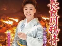この画像は、このサイトの記事「中村美律子 長良川鵜情 無料音楽視聴動画まとめ YouTube」のイメージ写真画像として利用しています。
