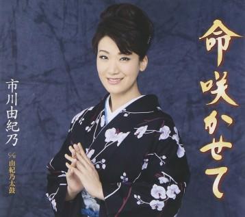 この画像は、このサイトの記事「市川由紀乃 命咲かせて 無料音楽視聴動画まとめ YouTube」のイメージ写真画像として利用しています。