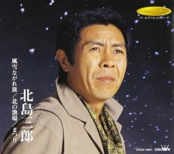 この画像は、このサイトの記事「北島三郎 祭り 無料音楽視聴動画まとめ YouTube」のイメージ写真画像として利用しています。