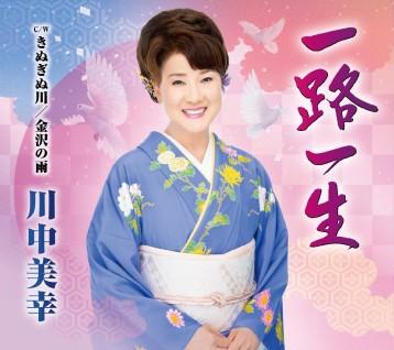 この画像は、このサイトの記事「川中美幸 一路一生 無料音楽視聴動画まとめ YouTube」のイメージ写真画像として利用しています。