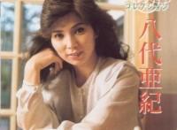 この画像は、このサイトの記事「八代亜紀 なみだ恋 無料音楽視聴動画まとめ YouTube」のイメージ写真画像として利用しています。