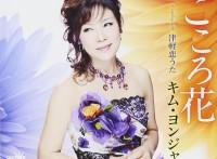 この画像は、このサイトの記事「キム・ヨンジャ 津軽恋うた 無料音楽視聴動画まとめ YouTube」のイメージ写真画像として利用しています。