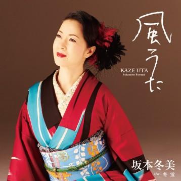この画像は、このサイトの記事「坂本冬美 風うた 無料音楽視聴動画まとめ YouTube」のイメージ写真画像として利用しています。