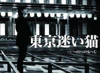 この画像は、このサイトの記事「小田純平 へのへのもへじ 無料音楽視聴動画まとめ YouTube」のイメージ写真画像として利用しています。