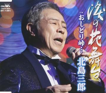 この画像は、このサイトの記事「北島三郎 涙の花舞台 無料音楽視聴動画まとめ YouTube」のイメージ写真画像として利用しています。
