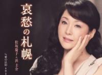 この画像は、このサイトの記事「松坂慶子 哀愁の札幌 無料音楽視聴動画まとめ YouTube」のイメージ写真画像として利用しています。