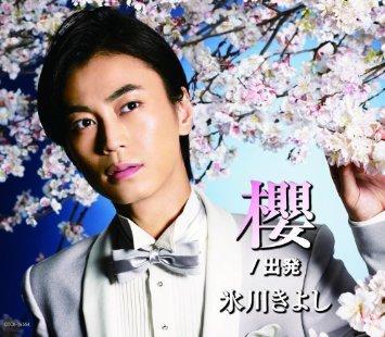 この画像は、このサイトの記事「氷川きよし 櫻 無料音楽視聴動画まとめ YouTube」のイメージ写真画像として利用しています。