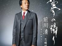 この画像は、このサイトの記事「前川清 夢の隣り 無料音楽視聴動画まとめ YouTube」のイメージ写真画像として利用しています。