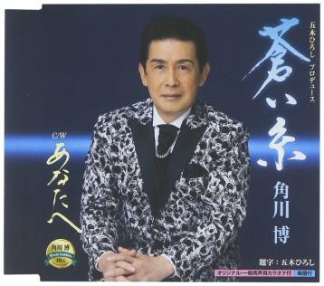 この画像は、このサイトの記事「角川博 蒼い糸 無料音楽視聴動画まとめ YouTube」のイメージ写真画像として利用しています。