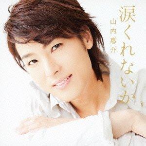 この画像は、このサイトの記事「山内惠介 涙くれないか 無料音楽視聴動画まとめ YouTube」のイメージ写真画像として利用しています。
