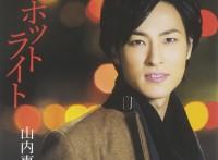 この画像は、このサイトの記事「山内惠介 スポットライト 無料音楽視聴動画まとめ YouTube」のイメージ写真画像として利用しています。