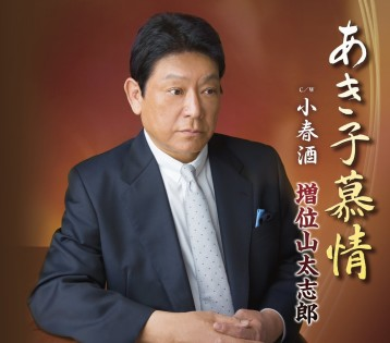 この画像は、このサイトの記事「増位山太志郎 あき子慕情 無料音楽視聴動画まとめ YouTube」のイメージ写真画像として利用しています。