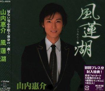この画像は、このサイトの記事「山内惠介 風蓮湖 無料音楽視聴動画まとめ YouTube」のイメージ写真画像として利用しています。