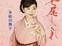 この画像は、このサイトの記事「多岐川舞子 七尾しぐれ 無料音楽視聴動画まとめ YouTube」のイメージ写真画像として利用しています。