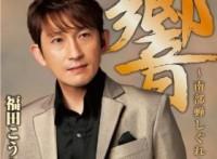 この画像は、このサイトの記事「福田こうへい 風やまず 無料音楽視聴動画まとめ YouTube」のイメージ写真画像として利用しています。