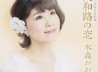 この画像は、このサイトの記事「水森かおり 大和路の恋 無料音楽視聴動画まとめ YouTube」のイメージ写真画像として利用しています。