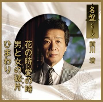 この画像は、このサイトの記事「前川清 花の時・愛の時 無料音楽視聴動画まとめ YouTube」のイメージ写真画像として利用しています。