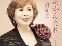 この画像は、このサイトの記事「上沼恵美子 あかんたれ 無料音楽視聴動画まとめ YouTube」のイメージ写真画像として利用しています。