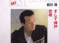 この画像は、このサイトの記事「前川清 そして神戸 無料音楽視聴動画まとめ YouTube」のイメージ写真画像として利用しています。