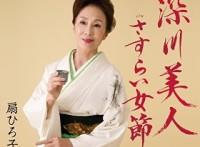 この画像は、このサイトの記事「扇ひろ子 深川美人 無料音楽視聴動画まとめ YouTube」のイメージ写真画像として利用しています。