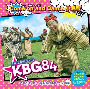 この画像は、このサイトの記事「KBG84 Come on and Dance 小浜島 無料音楽視聴動画まとめ YouTube」のイメージ写真画像として利用しています。