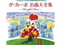 この画像は、このサイトの記事「ダ・カーポ 宗谷岬 無料音楽視聴動画まとめ YouTube」のイメージ写真画像として利用しています。