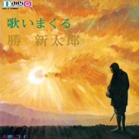 この画像は、このサイトの記事「勝新太郎 サニー 無料音楽視聴動画まとめ YouTube」のイメージ写真画像として利用しています。
