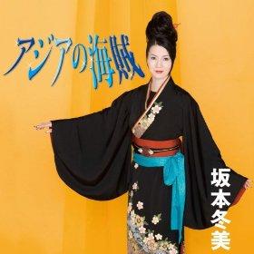 この画像は、このサイトの記事「坂本冬美 また君に恋してる 無料音楽視聴動画まとめ YouTube」のイメージ写真画像として利用しています。