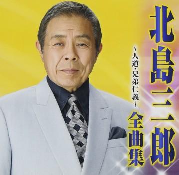 この画像は、このサイトの記事「北島三郎 兄弟仁義 無料音楽視聴動画まとめ YouTube」のイメージ写真画像として利用しています。