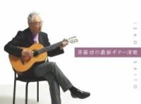 この画像は、このサイトの記事「大泉逸郎 孫 無料音楽視聴動画まとめ YouTube」のイメージ写真画像として利用しています。