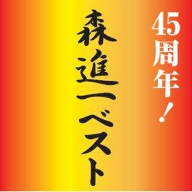 この画像は、このサイトの記事「森進一 襟裳岬 無料音楽視聴動画まとめ YouTube」のイメージ写真画像として利用しています。