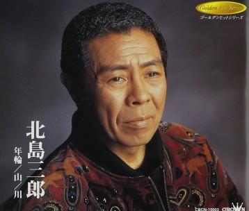 この画像は、このサイトの記事「北島三郎 山 無料音楽視聴動画まとめ YouTube」のイメージ写真画像として利用しています。