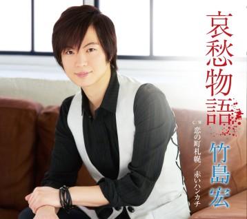 この画像は、このサイトの記事「竹島宏 哀愁物語 無料音楽視聴動画まとめ YouTube」のイメージ写真画像として利用しています。