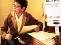この画像は、このサイトの記事「南こうせつ 神田川 無料音楽視聴動画まとめ YouTube」のイメージ写真画像として利用しています。
