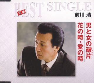 この画像は、このサイトの記事「前川清 男と女の破片 無料音楽視聴動画まとめ YouTube」のイメージ写真画像として利用しています。