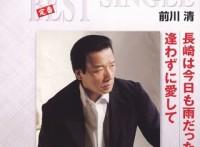 この画像は、このサイトの記事「前川清 長崎は今日も雨だった 無料音楽視聴動画まとめ YouTube」のイメージ写真画像として利用しています。
