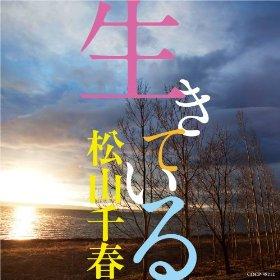 この画像は、このサイトの記事「NHKのど自慢 2015年9月6日 TV放送 無料音楽視聴動画まとめ YouTube」のイメージ写真画像として利用しています。